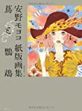 蔦と鸚鵡(ツタトオウム)―安野モヨコ紙版画集 (少女の友コレクション)