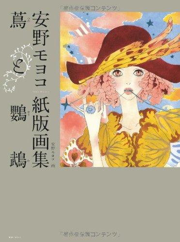 蔦と鸚鵡(ツタトオウム)―安野モヨコ紙版画集