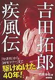 吉田拓郎 疾風伝 「中津川」から「09年ツアー」まで、駆けぬけた40年!