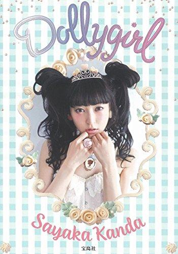 神田沙也加 Dollygirl 大きい表紙画像