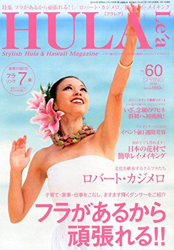 HULALe'a(フラレア) 2015年 05 月号 [雑誌]