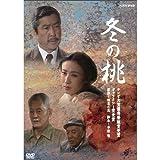 冬の桃 DVD-BOX 全2枚セット【2015年4月24日発売予定】予約受付開始!!!