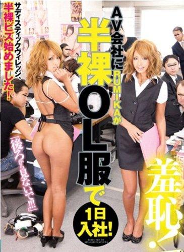 [RUMIKA] 羞恥!AV会社にRUMIKAが半裸OL服で一日入社!