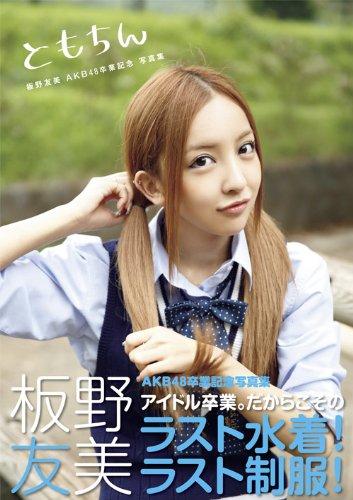 ともちん 板野友美 AKB48卒業記念 写真集 (講談社MOOK)