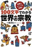 100文字でわかる世界宗教 (ワニ文庫)