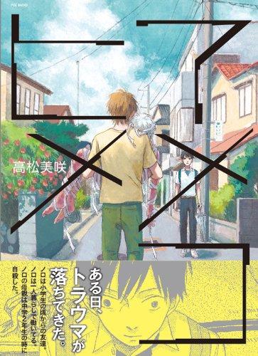アメコヒメ (POE BACKS/Beコミックス) (ポーバックス Be comics)