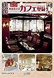 東京女子のカフェ型録 [マイコミ旅ブック] (マイコミ旅ブック)