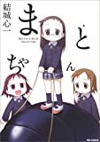 まとちゃん (IDコミックス REXコミックス)