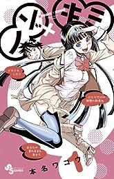 ノゾ×キミ(1) (少年サンデーコミックス)