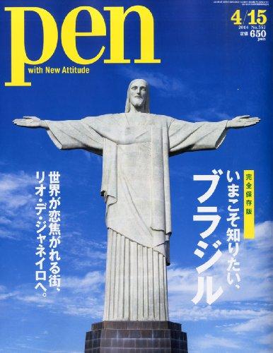 Pen (ペン) 2014年 4/15号 [いまこそ知りたい、ブラジル]