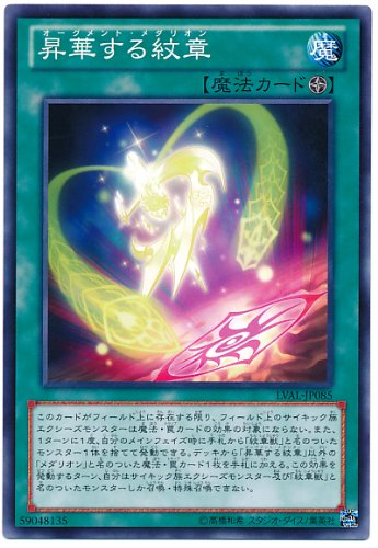 Yu-Gi-Oh! LVAL-JP085 Heraldry Augmentation Common