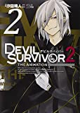 DEVIL SURVIVOR2 the ANIMATION (2) (Gファンタジーコミックス)