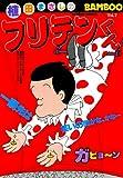 フリテンくん(7) (バンブーコミックス 4コマセレクション)