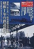 満鉄「あじあ」号の時代 昭和十年の鉄道旅行(鉄道タイムトラベルシリーズ2) (NEKO MOOK 1584)