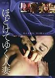 ほどけてゆく人妻 [DVD]