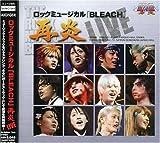 Rock Musical Bleach Saien Live