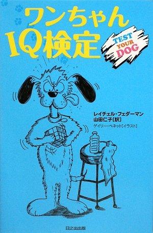 ワンチャン IQ検定 TEST YOUR DOG