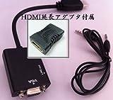 HDMI to VGA adapter ブラック / HDMI信号をVGA出力信号に変換するアダプター(音声出力あり)(HDMI延長アダプタ付き)