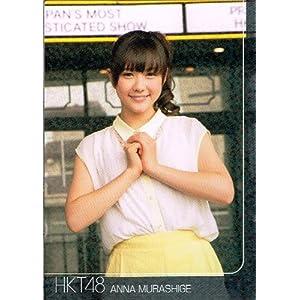 村重 杏奈 キラカード HKT48 HKT48 トレーディングコレクション hkt48-r047