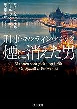 煙に消えた男 刑事マルティン・ベック<刑事マルティン・ベック> (角川文庫)