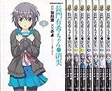 長門有希ちゃんの消失 コミック 1-8巻セット (カドカワコミックス・エース)