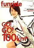 funride (ファンライド) 2009年 01月号 [雑誌]