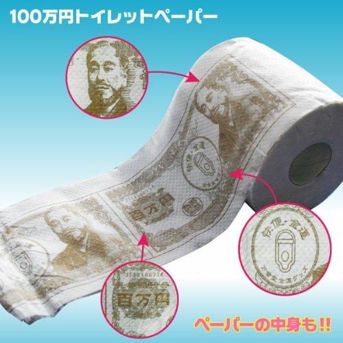 大幅値下げ【百万円グッズ】百万円トイレットペーパー2個セット
