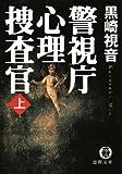 警視庁心理捜査官(上) (徳間文庫)