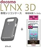 docomo LYNX 3D(SH-03C)専用 シリコンケース(ブラック)+液晶保護フィルム(皮脂・指紋防止タイプ)セット