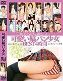可愛い縞パン少女 BEST 4時間 [DVD]