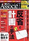 日経ビジネス Associe (アソシエ) 2013年 01月号 [雑誌]