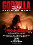 GODZILLA ゴジラ OFFICIAL BOOK