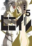 ヒニイル(5)<ヒニイル> (角川コミックス・エース)