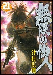 無限の住人(21) (アフタヌーンKC (455))