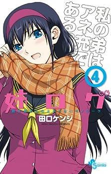 姉ログ 4 (少年サンデーコミックス)