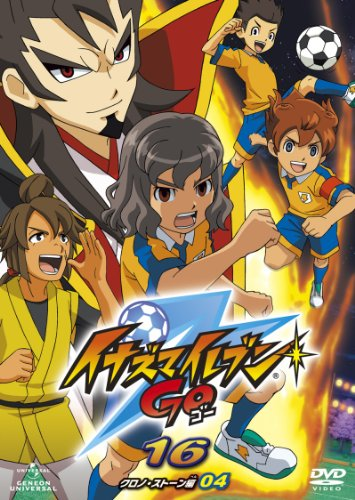 イナズマイレブンGO 16 (クロノ・ストーン 04) [DVD]