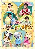 おかあさんといっしょファミリーコンサート「いたずらたまごの大冒険!」[DVD]