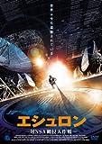 エシュロン -対NSA網侵入作戦- [DVD]