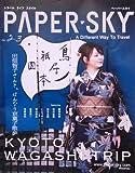 PAPER SKY(ペーパースカイ) no.23 (京都 (毎日ムック)