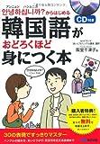 CD付 韓国語がおどろくほど身につく本