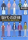 「世代」の正体: なぜ日本人は世代論が好きなのか