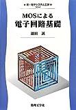 MOSによる電子回路基礎 (新・電子システム工学)