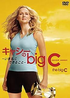 キャシーのbig C -いま私にできること- シーズン2 DVD-BOX
