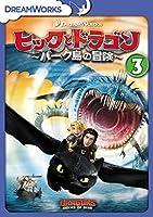 ヒックとドラゴン~バーク島の冒険~ vol.3 [DVD]