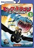 ヒックとドラゴン~バーク島の冒険~ vol.3[DVD]
