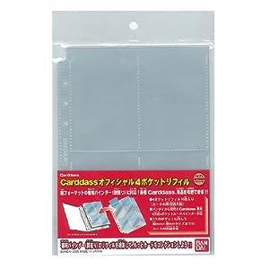 【クリックでお店のこの商品のページへ】Amazon.co.jp | Carddassオフィシャル4ポケットリフィル | ホビー 通販