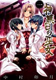 神無日の巫女 1巻 (ヤングコミックコミックス)