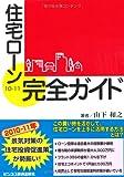 住宅ローン完全ガイド〈10‐11〉