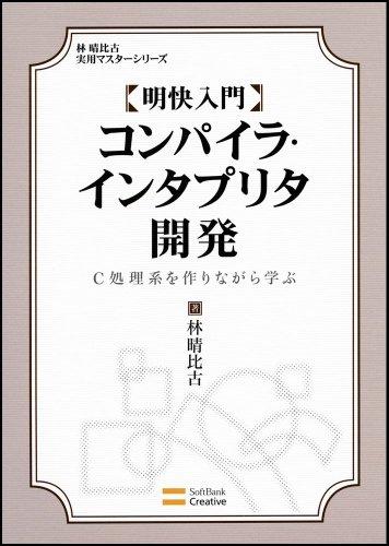 明快入門コンパイラ・インタプリタ開発 C処理系を作りながら学ぶ