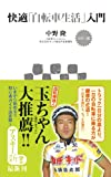 カラー版 快適「自転車生活」入門 (アスキー新書)